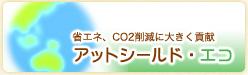 atshield-eco_banner