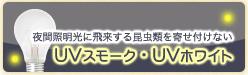 uv_banner